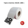Термо этикетка, 30х20 | x800 |