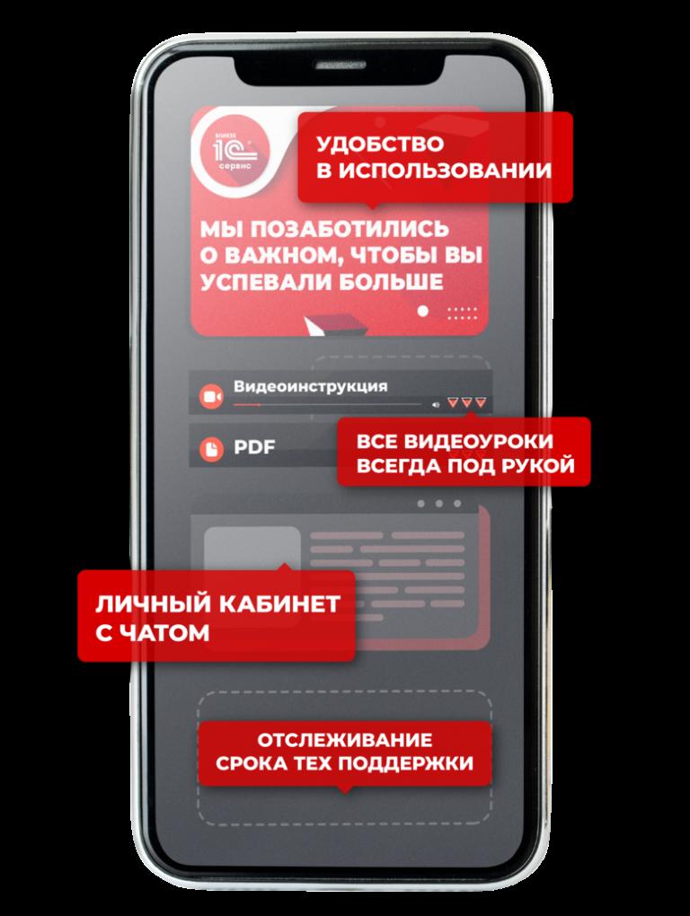 1с розница, мобильное приложение, установка